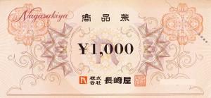 長崎屋商品券 1,000円