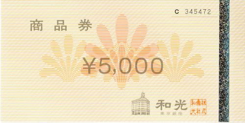 和光 商品券 5,000円