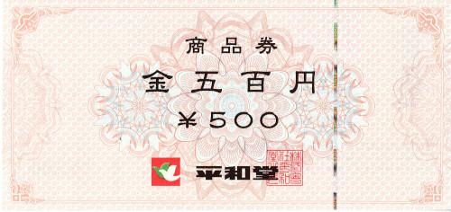 平和堂商品券 500円