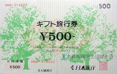 日本旅行 お内渡票 500円