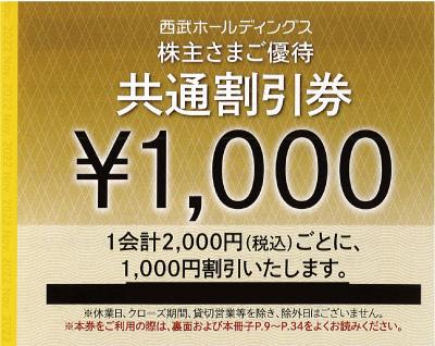 西武冊子 共通割引券 1,000円