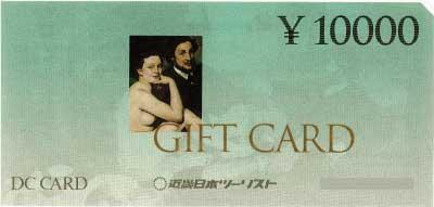 DC 10,000円
