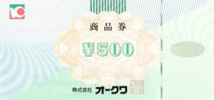 オークワ商品券 500円