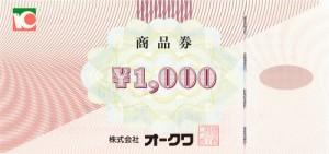 オークワ商品券 1,000円