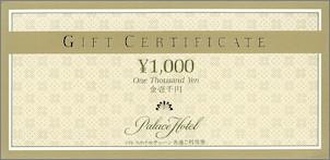 パレスホテル 1,000円