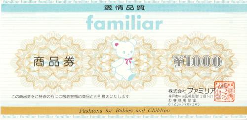 ファミリア商品券 1,000円