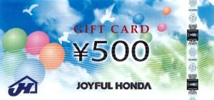 ジョイフル本田 ギフトカード 500円