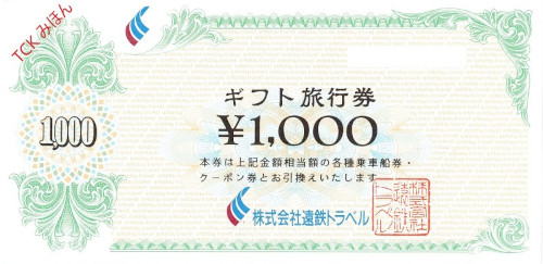 遠鉄ギフト旅行券 1,000円