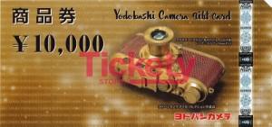 ヨドバシカメラ 10,000円
