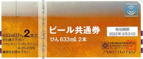 ビール券 724円