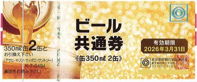 ビール券 494円