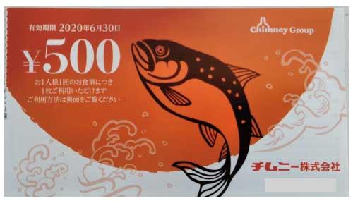 チムニー 株主優待券  (制限有り) 500円