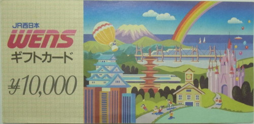 西日本WENS 10,000円