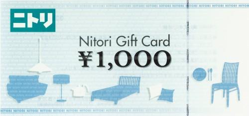 ニトリ商品券 1,000円