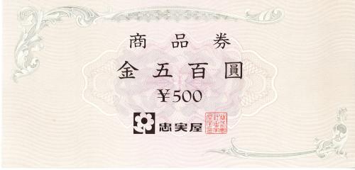 忠実屋商品券 500円