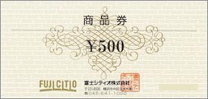 富士シティオ商品券 500円