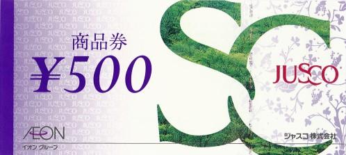 ジャスコ 500円