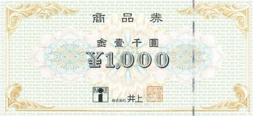 井上 商品券 1,000円