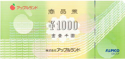 アップルランド商品券 1,000円