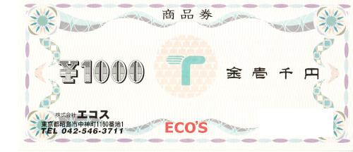 エコス商品券 1,000円
