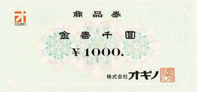 オギノ商品券 1,000円