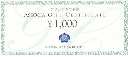 アソシアギフト 1,000円