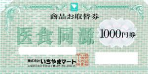 いちやまマート 1,000円