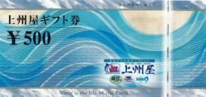 上州屋ギフト 500円