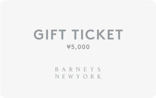 バーニーズニューヨークギフト券 5,000円