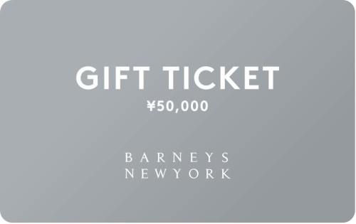バーニーズニューヨークギフト券 50,000円