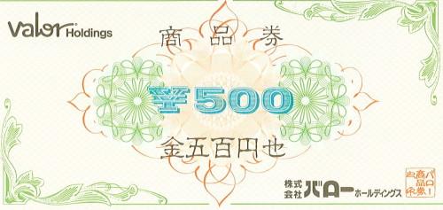 バロー商品券 500円