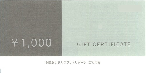 小田急ホテルアンドリゾーツ 1,000円