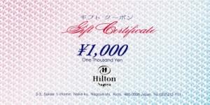ヒルトンホテルギフトクーポン 1,000円