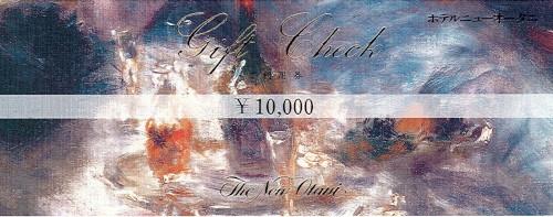 ホテルニューオータニ ご利用券 10,000円