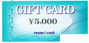 リゾートトラストギフト券 5,000円