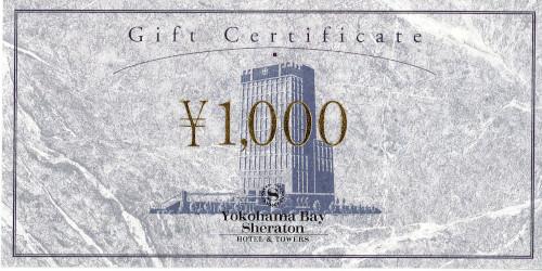 横浜ベイシェラトンホテルギフト券 1,000円