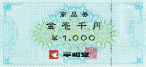 平和堂商品券 1,000円