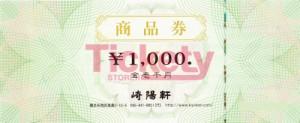 崎陽軒商品券 1,000円