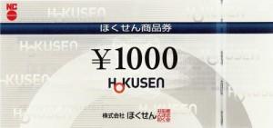 ほくせん商品券 1,000円