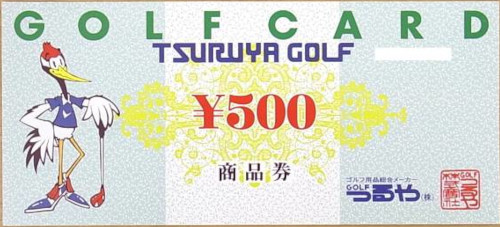 つるやゴルフ商品券 500円