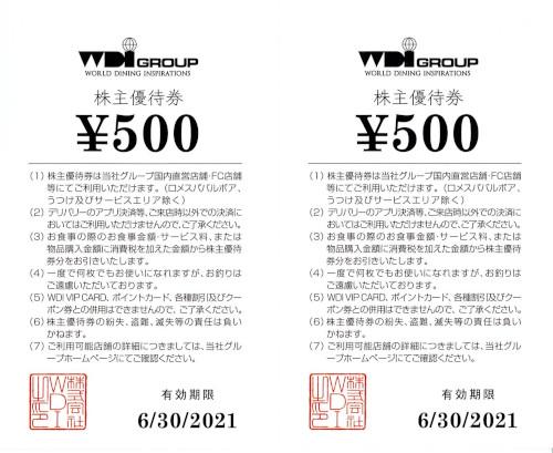 WDI 株主優待券 カプリチョーザ・オイスターバー他 500円
