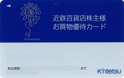 近鉄百貨店 (株主優待カード 利用限度300万)
