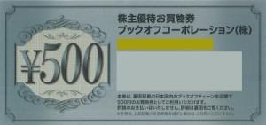 ブックオフ 株主優待券 500円券