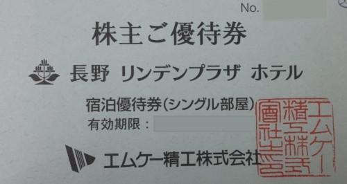 エムケー精工 株主優待券 (宿泊優待券)