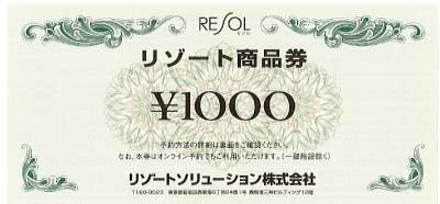 リゾートソリューション リゾート商品券 1,000円