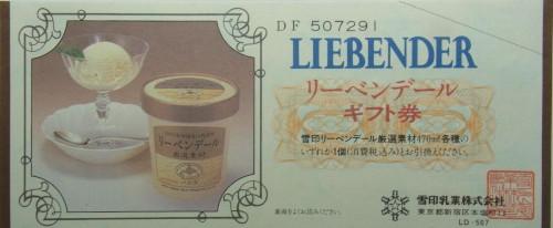 リーベンデール 567円