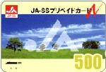 JA-SS専用プリペイドカード 500円