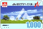 JA-SS専用プリペイドカード 1,000円