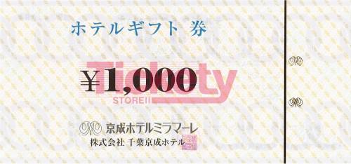 京成ホテルミラマーレ ギフト券 1,000円