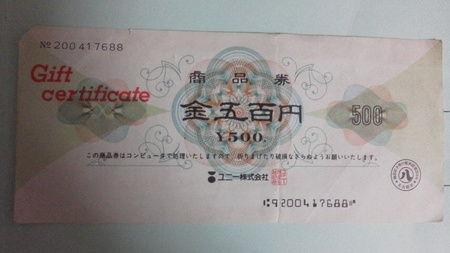 ユニー商品券 500円